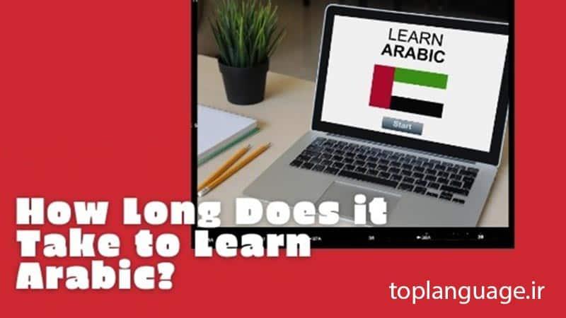 برآورد زمانی کلی یادگیری زبان عربی چقدر هست؟