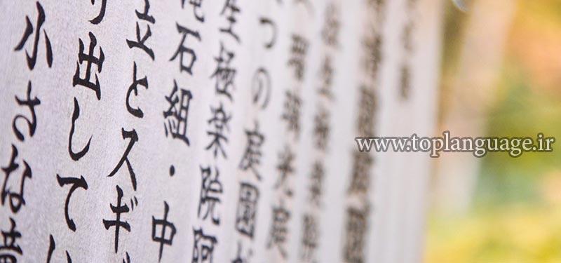 آیا یادگیری زبان چینی سخت است؟