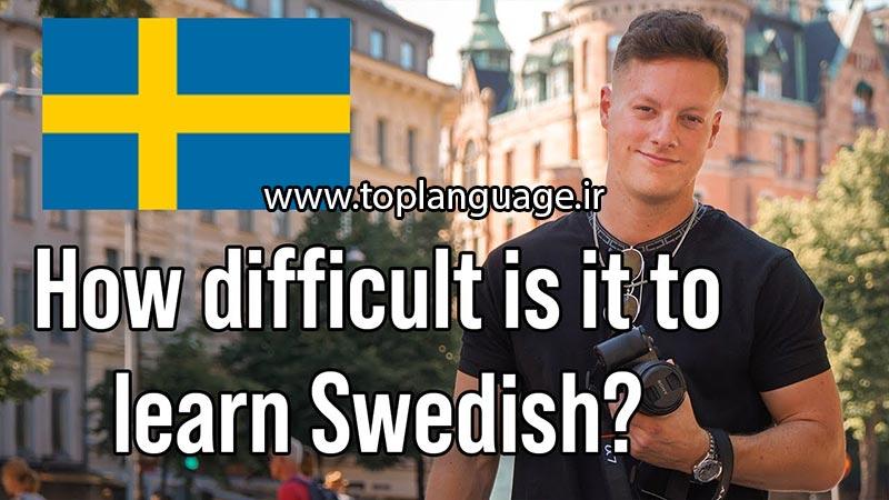عواملی که در یادگیری سوئدی با آن ها بر میخورید.