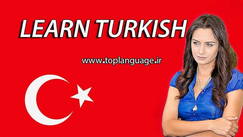 یادگیری زبان ترکی استانبولی چقدر طول میکشه؟