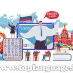 یادگیری زبان روسی چقدر طول می کشد؟