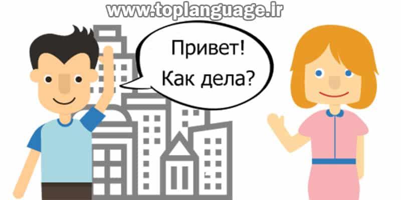 زمان اختصاص داده شده برای یادگیری زبان روسی