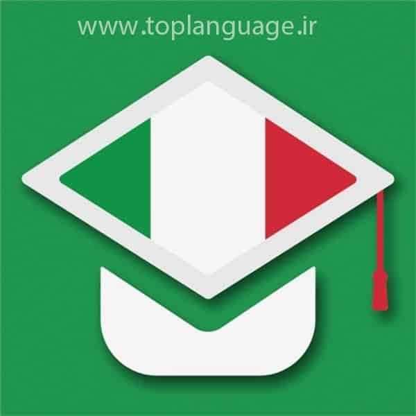 یادگیری زبان ایتالیایی چقدر طول میکشد