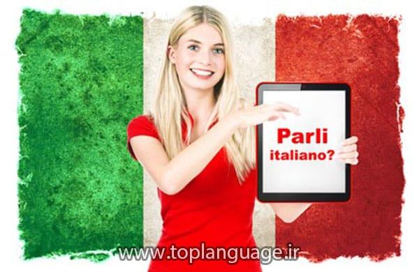 چه مدت زمانی را صرف یادگیری زبان ایتالیایی کردم؟