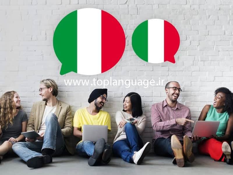 چه فرصت هایی برای استفاده از زبان ایتالیایی در اختیار دارید؟
