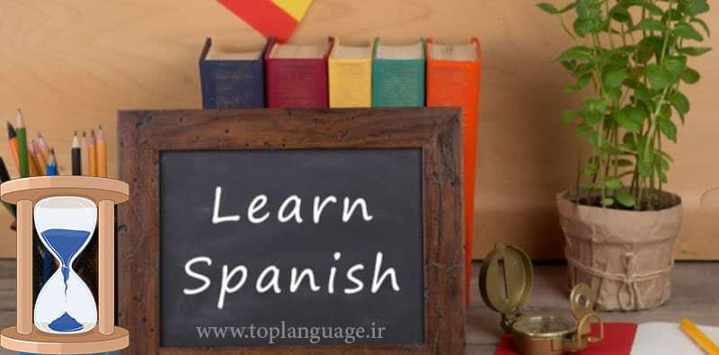 یادگیری زبان اسپانیایی چقدر طول میکشد؟